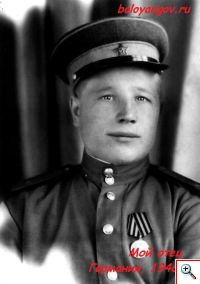 Отец Павла Болоянгова